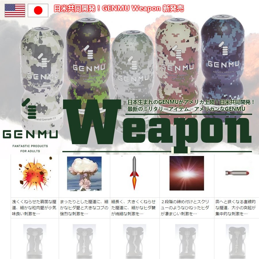 GENMU Weapon 自慰杯